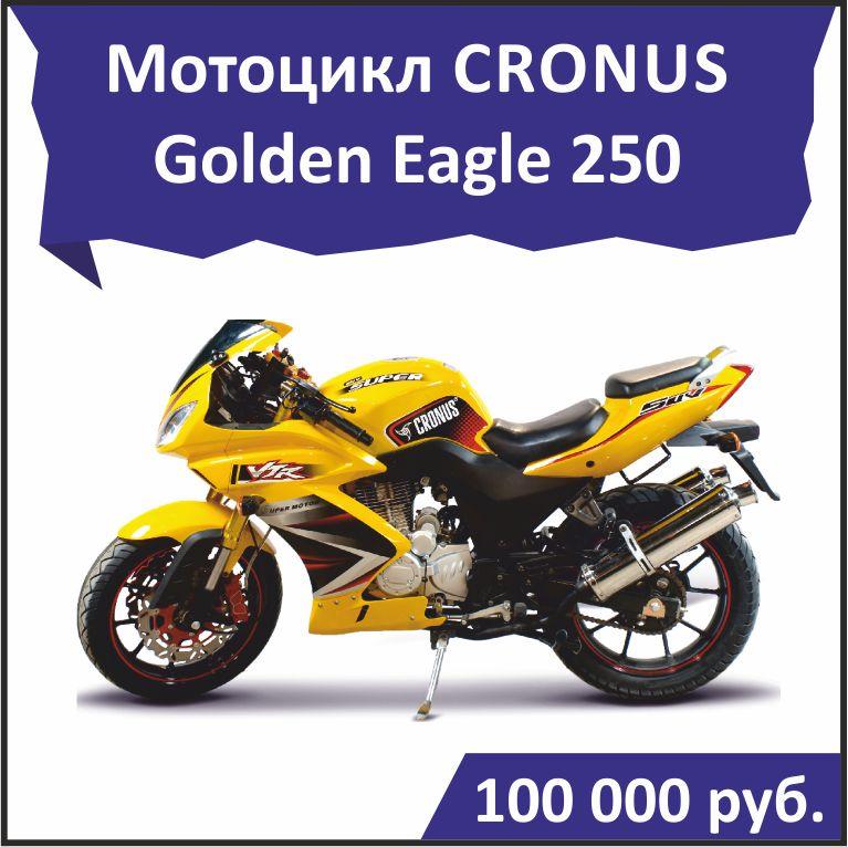 CRONUS _1.jpg