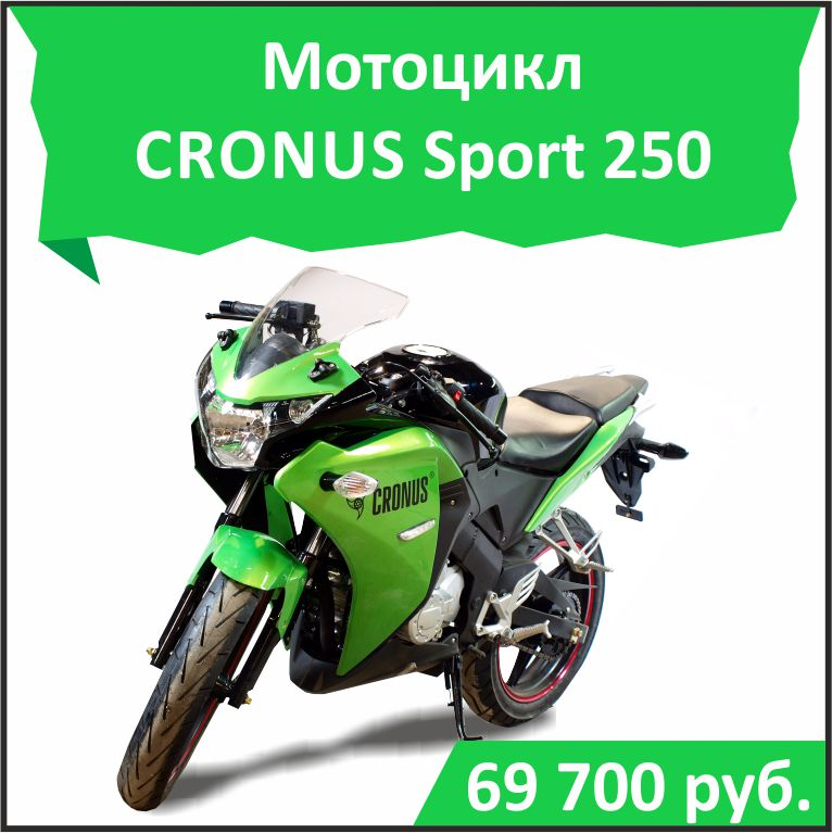 CRONUS _2.jpg
